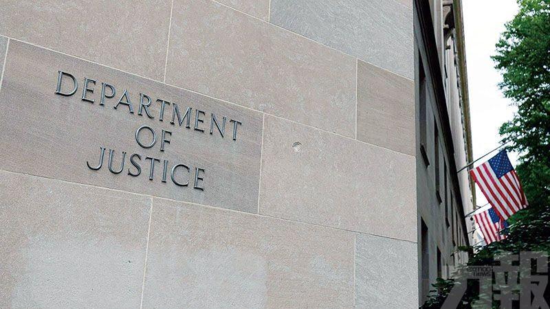 美司法部承諾改革