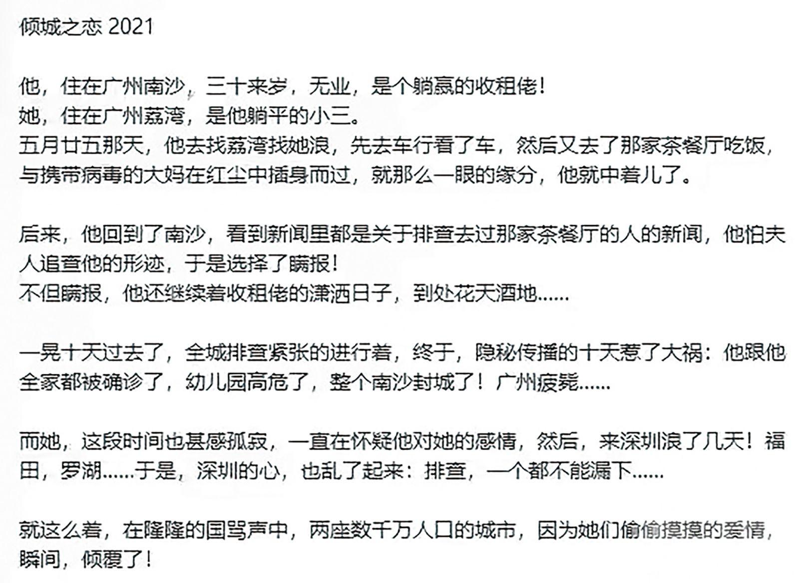 深圳男涉擾亂公共秩序被刑拘五日