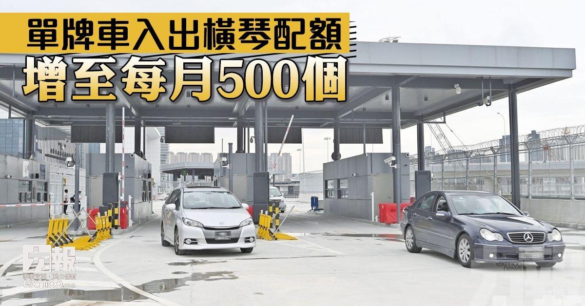 單牌車入出橫琴配額增至每月500個