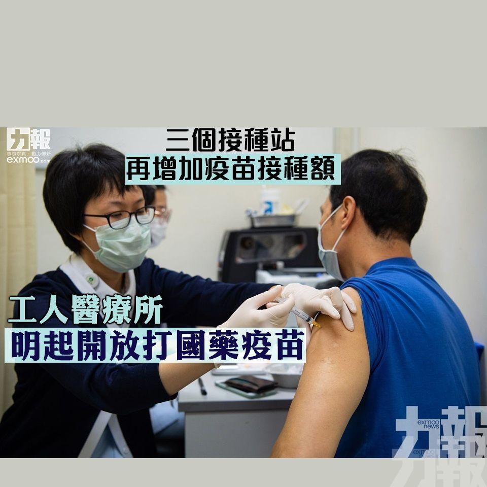 工人醫療所明起開放打國藥疫苗