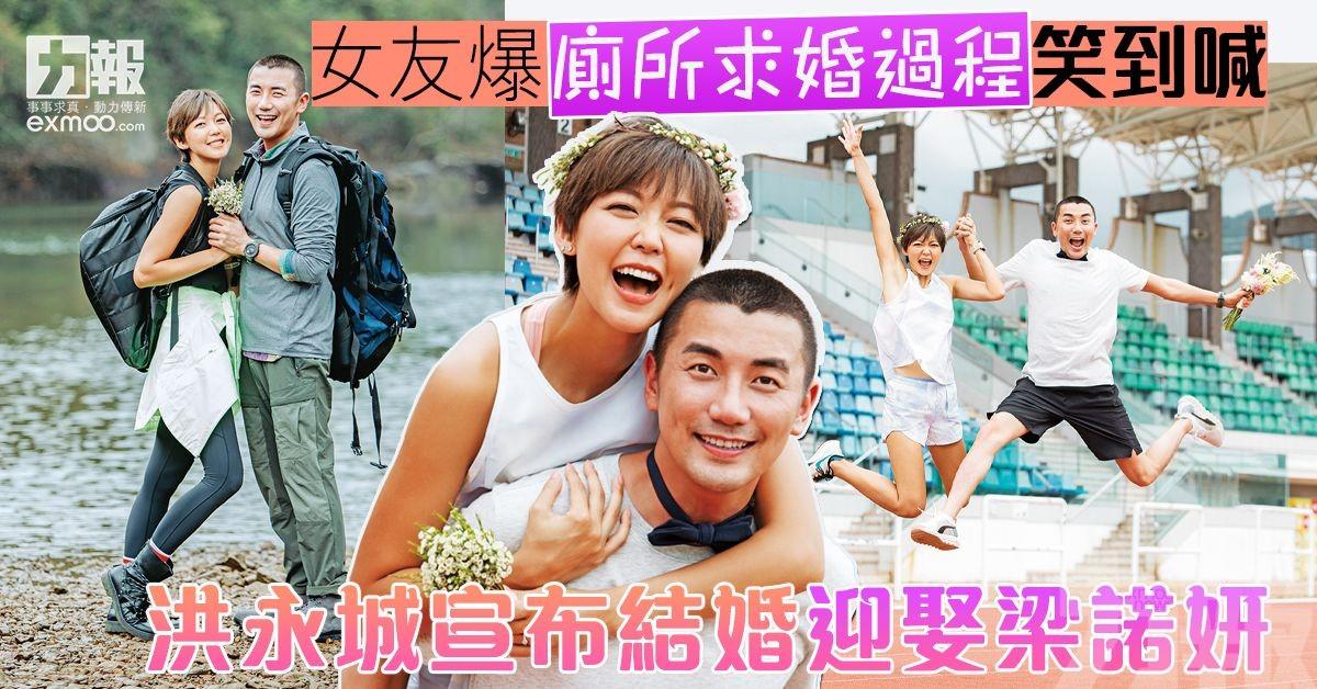 洪永城宣布結婚迎娶梁諾妍