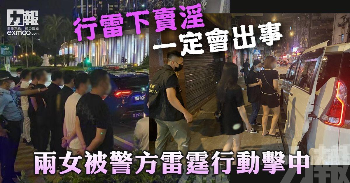 兩女被警方雷霆行動擊中