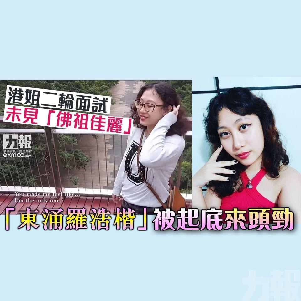 「東涌羅浩楷」被起底來頭勁