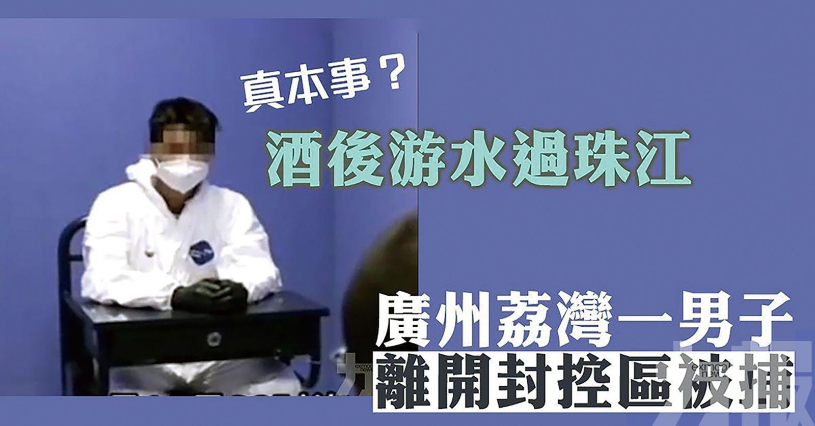 廣州荔灣一男子離開封控區被捕
