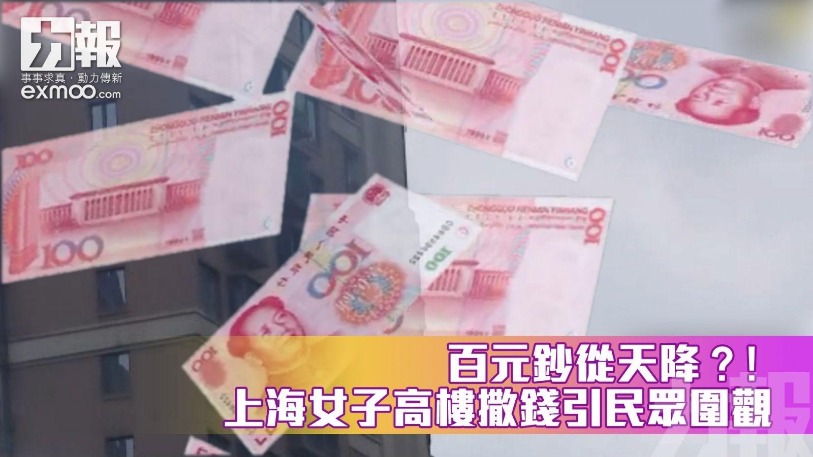 上海女子高樓撒錢引民眾圍觀