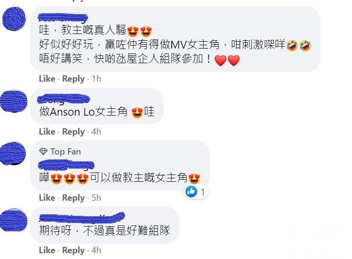 Anson Lo拍片招募MV女主角