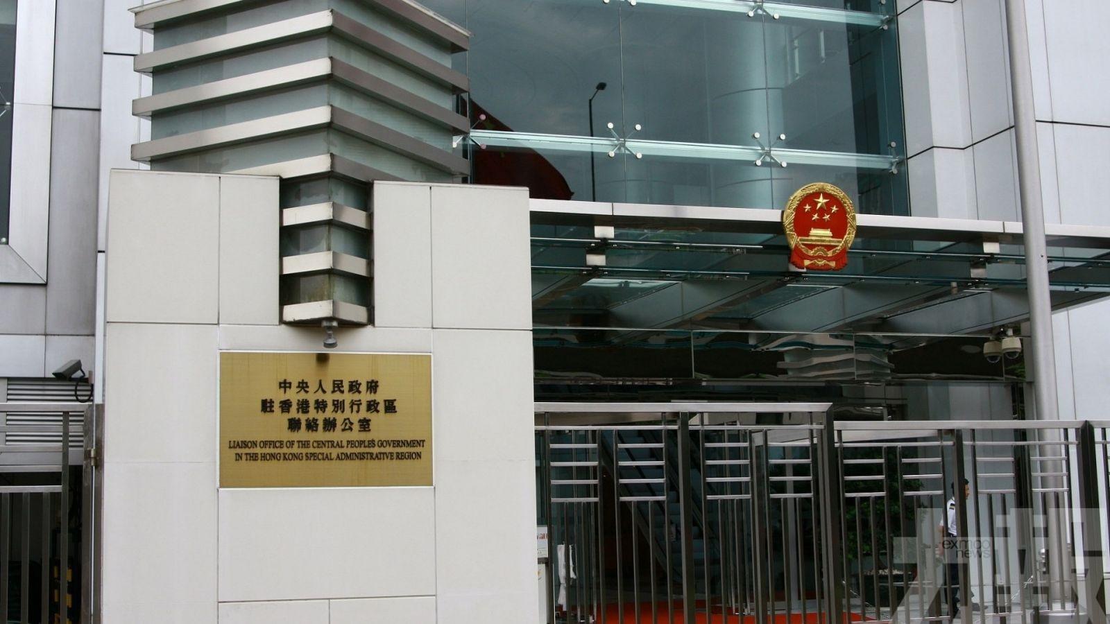 香港中聯辦:國安法權威不容挑戰