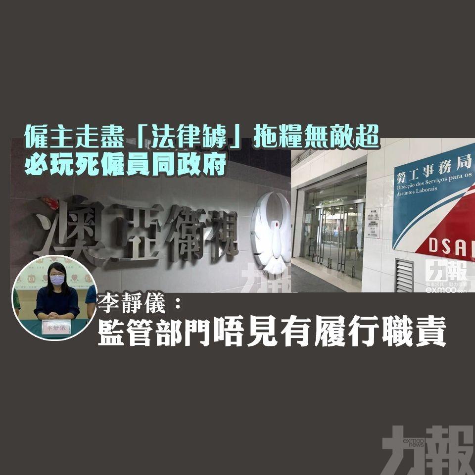 李靜儀:監管部門唔見有履行職責