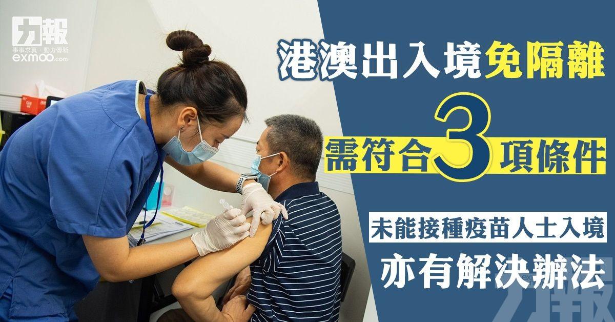 未能接種疫苗人士入境亦有解決辦法