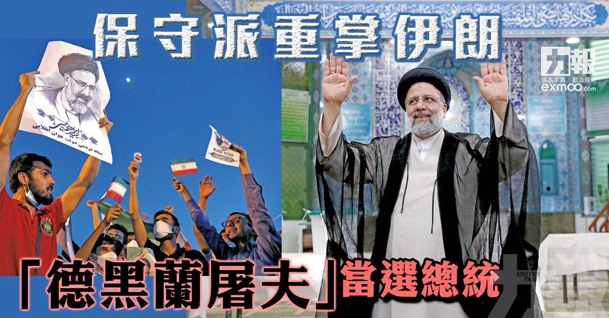「德黑蘭屠夫」當選總統