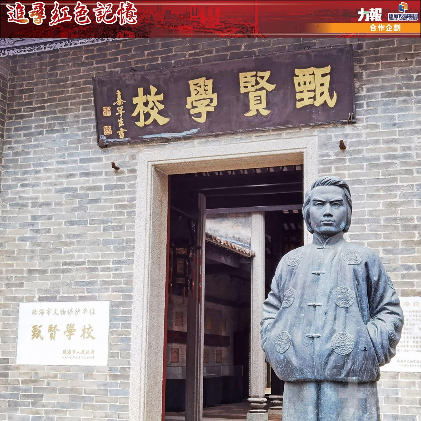 近代中國最早的僑校——甄賢學校