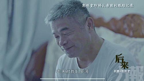 劉德華電影《失孤》原型 郭剛堂找到兒子了