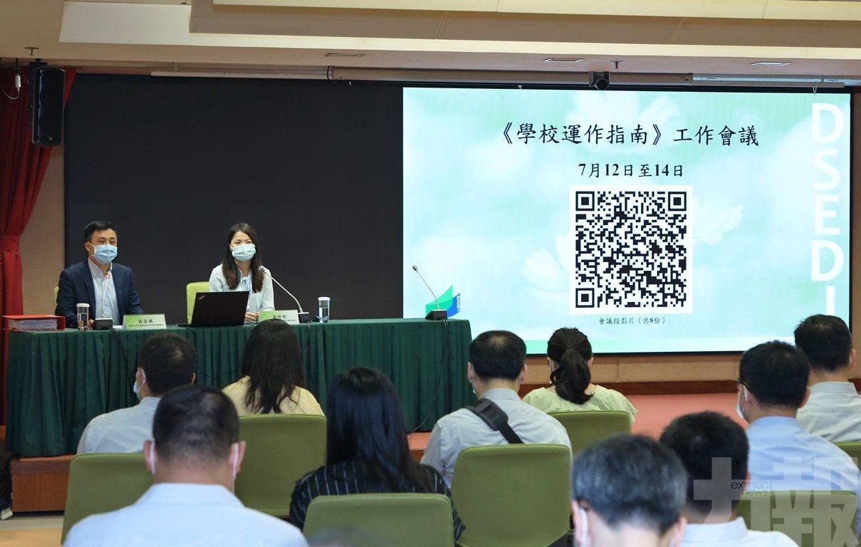 教青局舉辦「學校運作指南」 工作會議