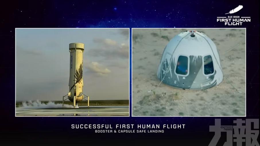 「藍色起源」太空船成功降落