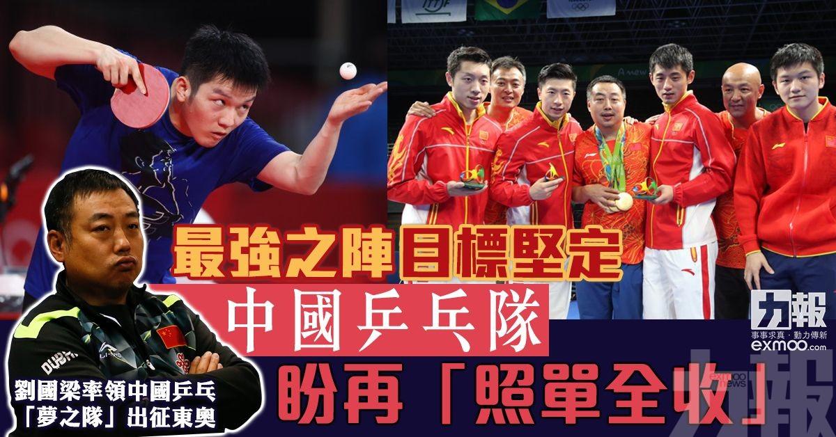 中國乒乓隊盼再「照單全收」