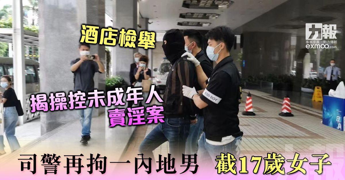 司警再拘一內地男 截17歲女子
