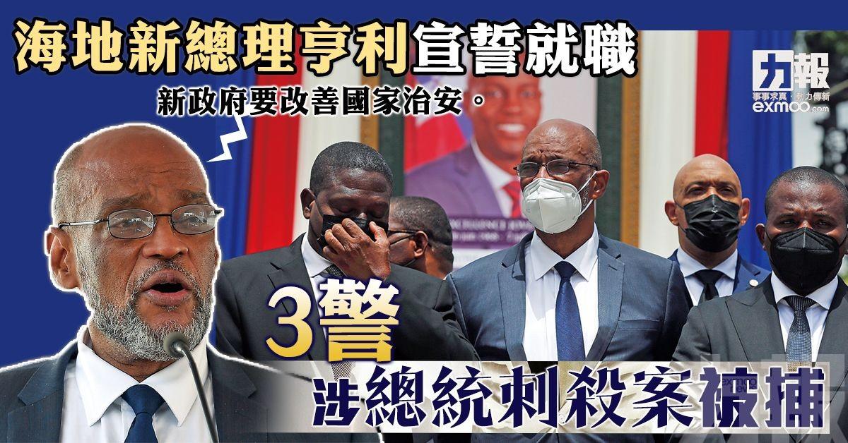 三警涉總統刺殺案被捕