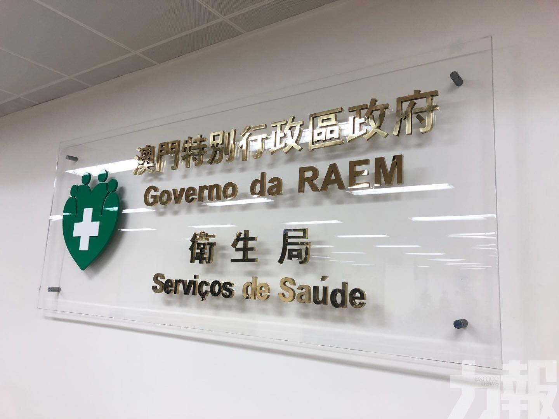 五在澳人士曾接觸中山感染者需醫觀
