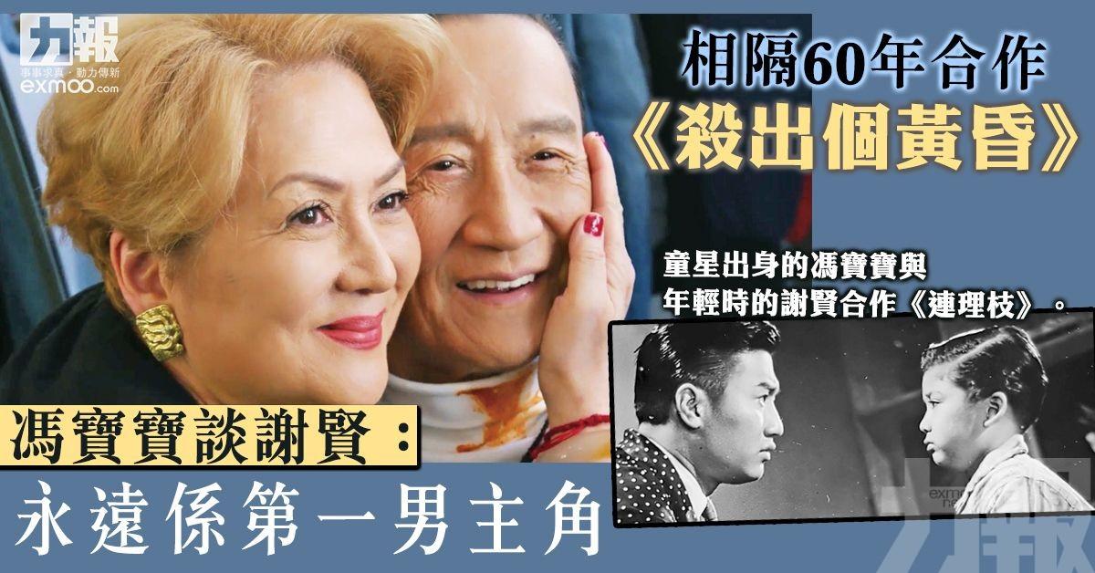 馮寶寶談謝賢:永遠係第一男主角