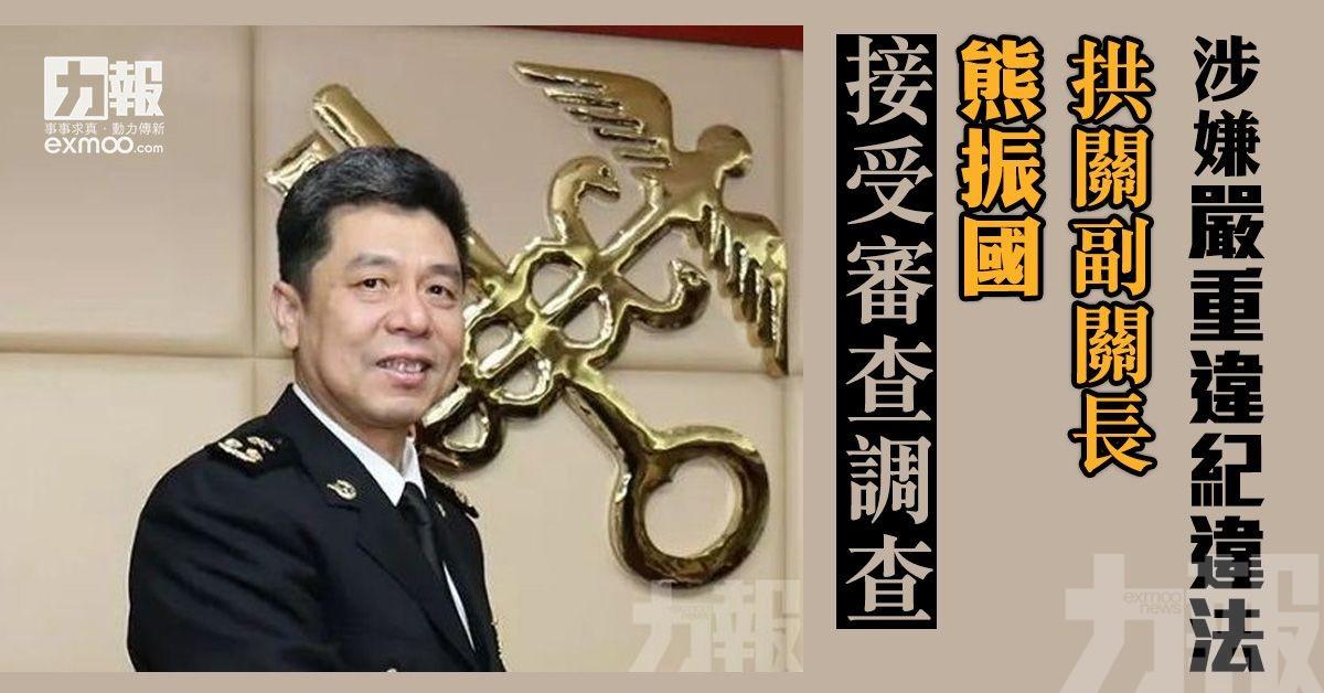 拱關副關長熊振國接受審查調查