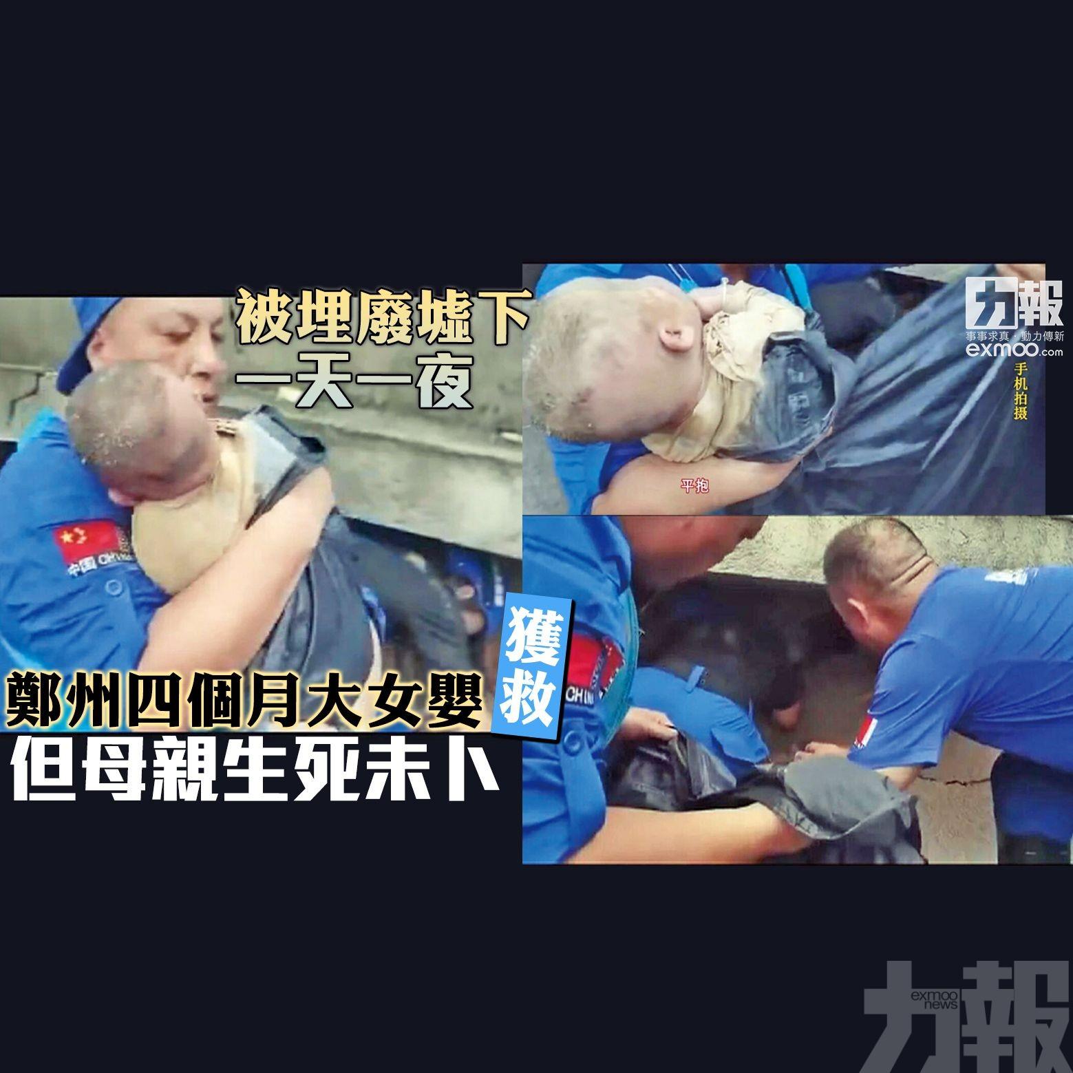 鄭州四個月大女嬰獲救 但母親生死未卜