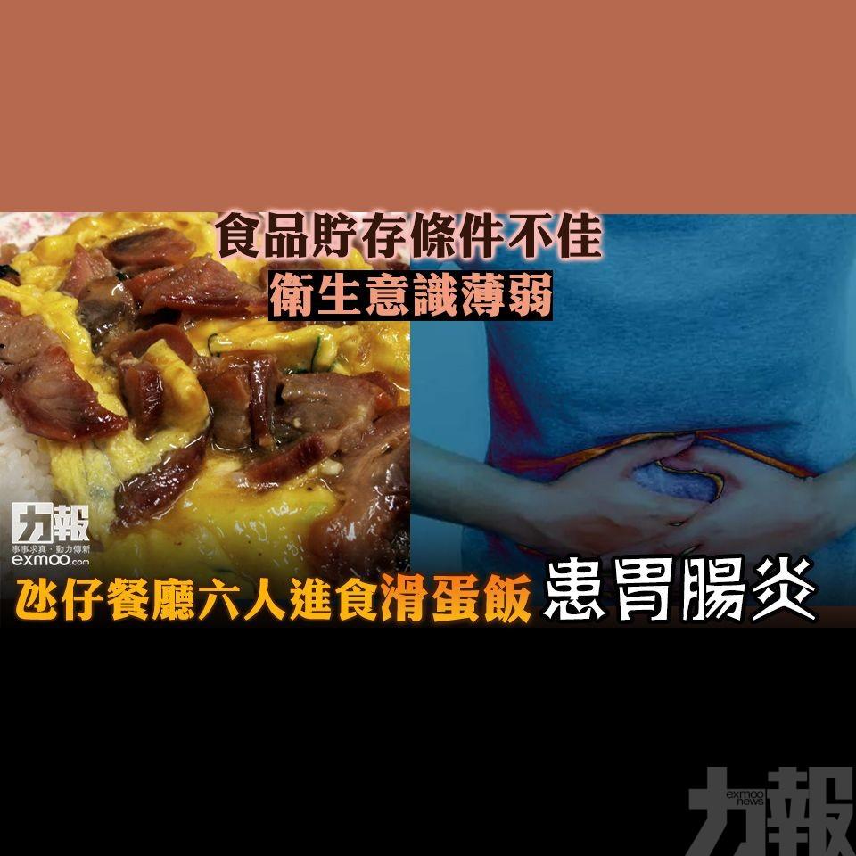 氹仔餐廳六人進食滑蛋飯患胃腸炎