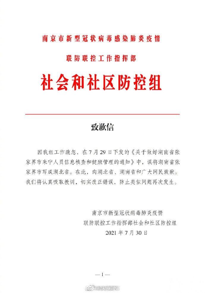 衛健委工作組赴南京張家界指導防疫