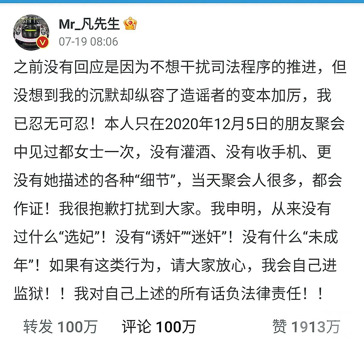 官媒評吳亦凡事件「法不縱惡」