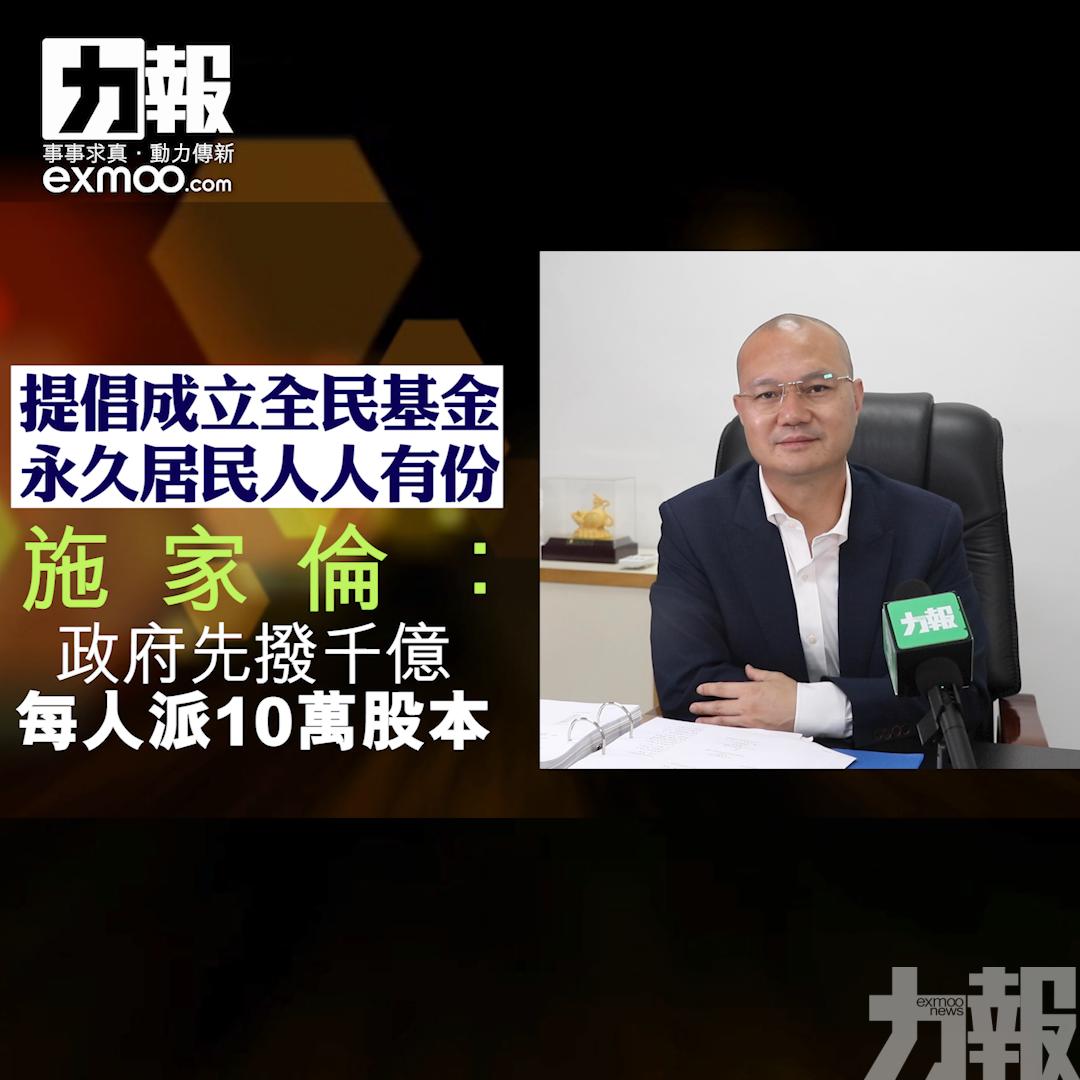 施家倫:政府先撥千億成立公司