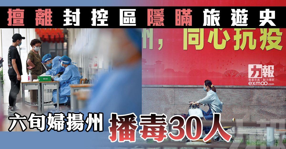 六旬婦揚州播毒30人
