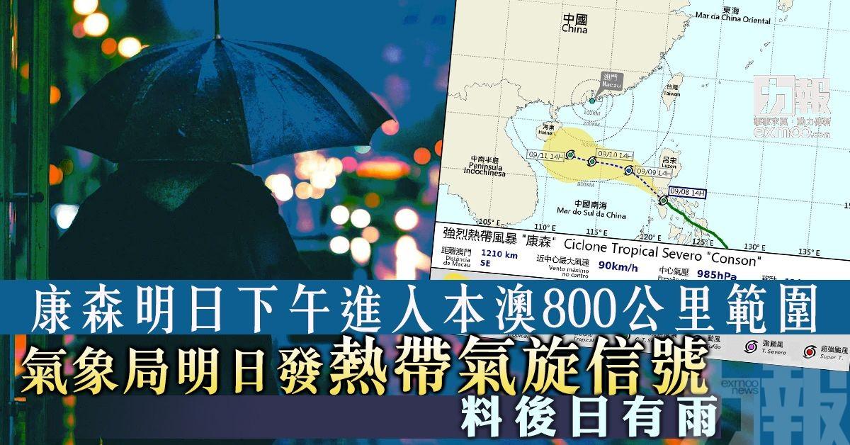 氣象局明日發熱帶氣旋信號 料後日有雨