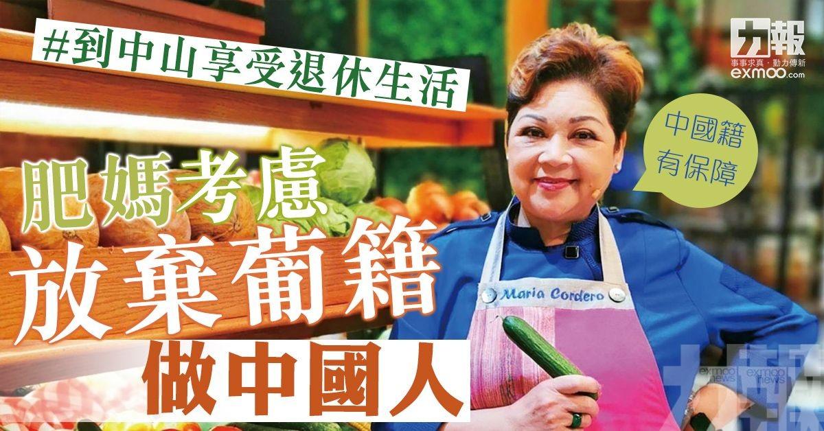 肥媽考慮放棄葡籍做中國人