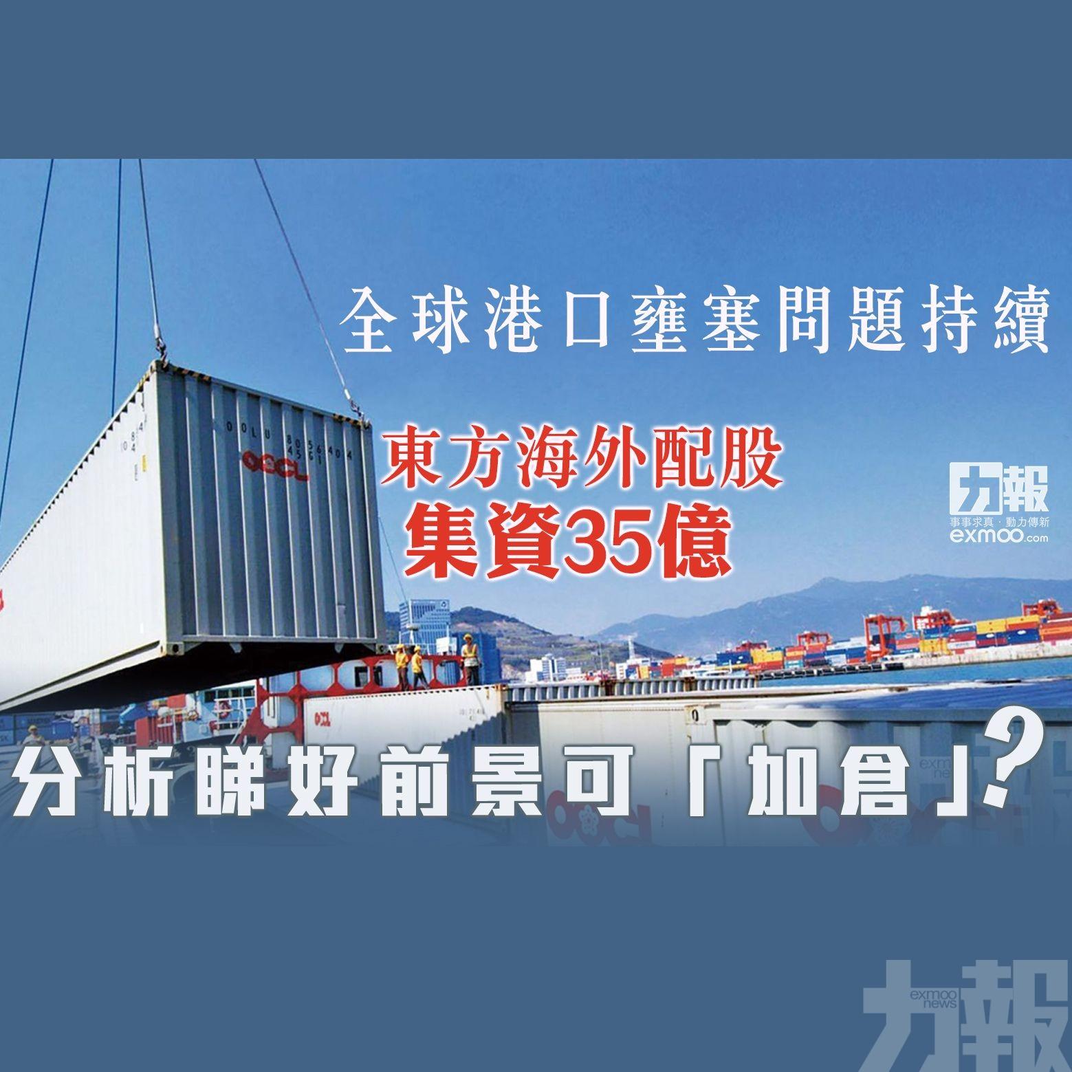 東方海外配股集資35億  分析睇好前景可「加倉」?