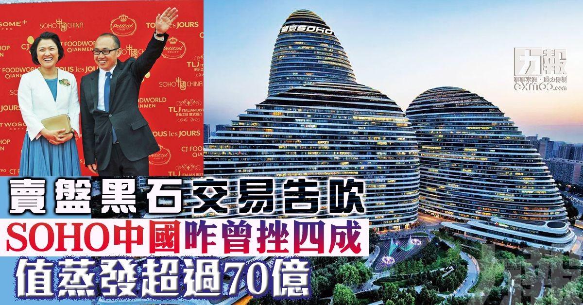 SOHO中國昨曾挫四成  市值蒸發超過70億