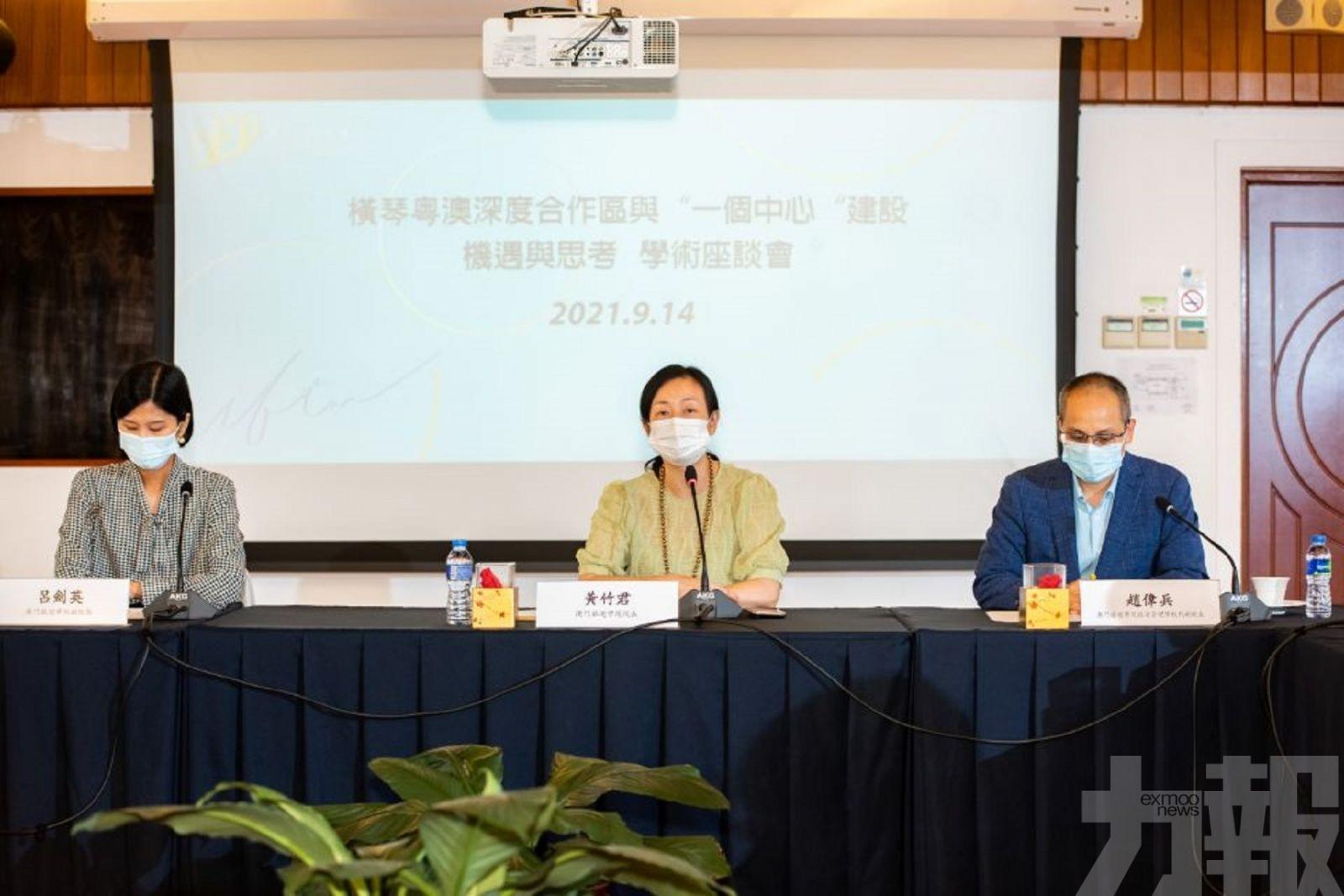 橫琴粵澳深度合作區學術座談會