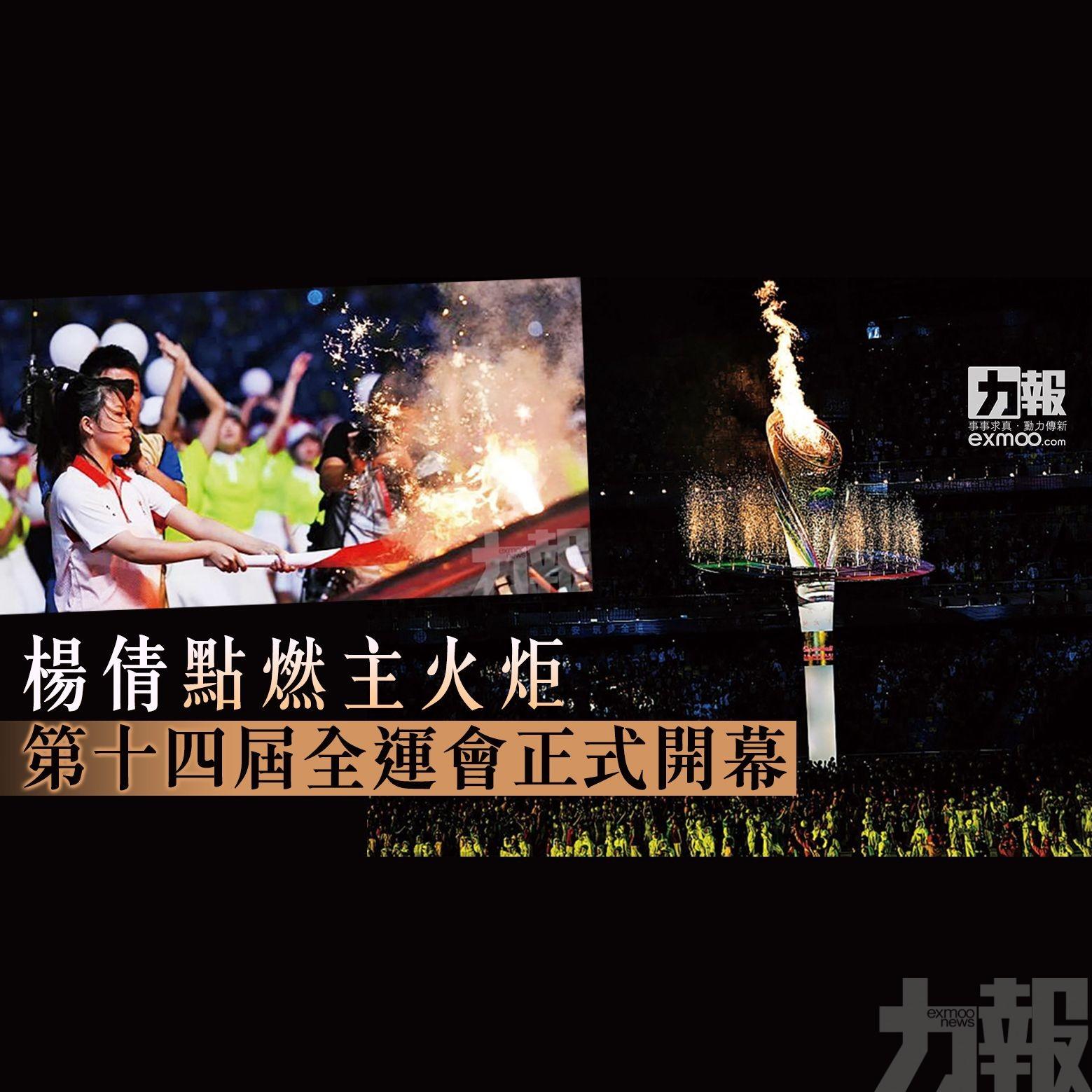 第十四屆全運會正式開幕
