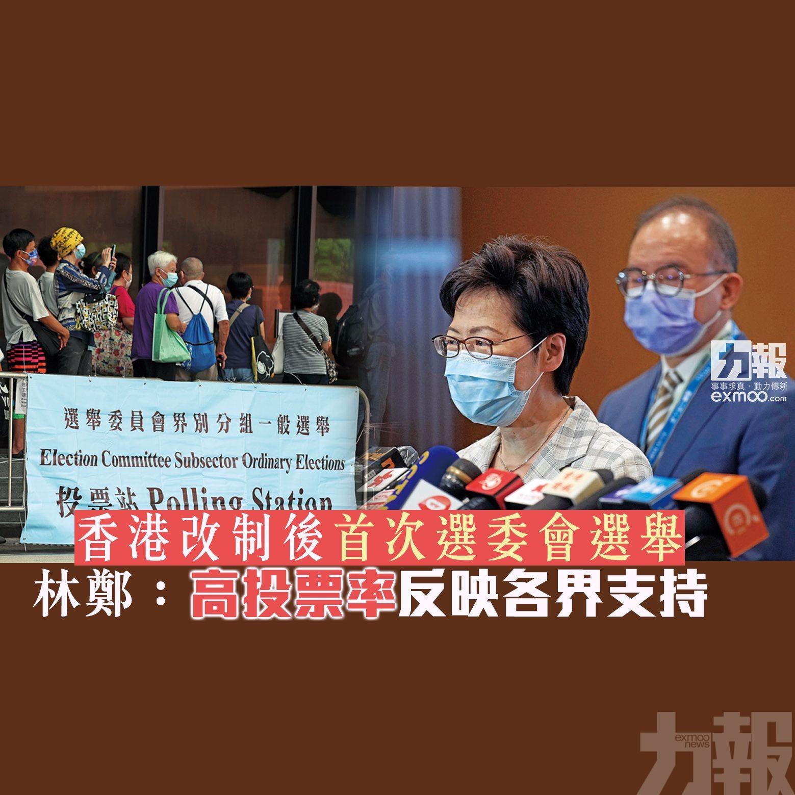 林鄭:高投票率反映各界支持