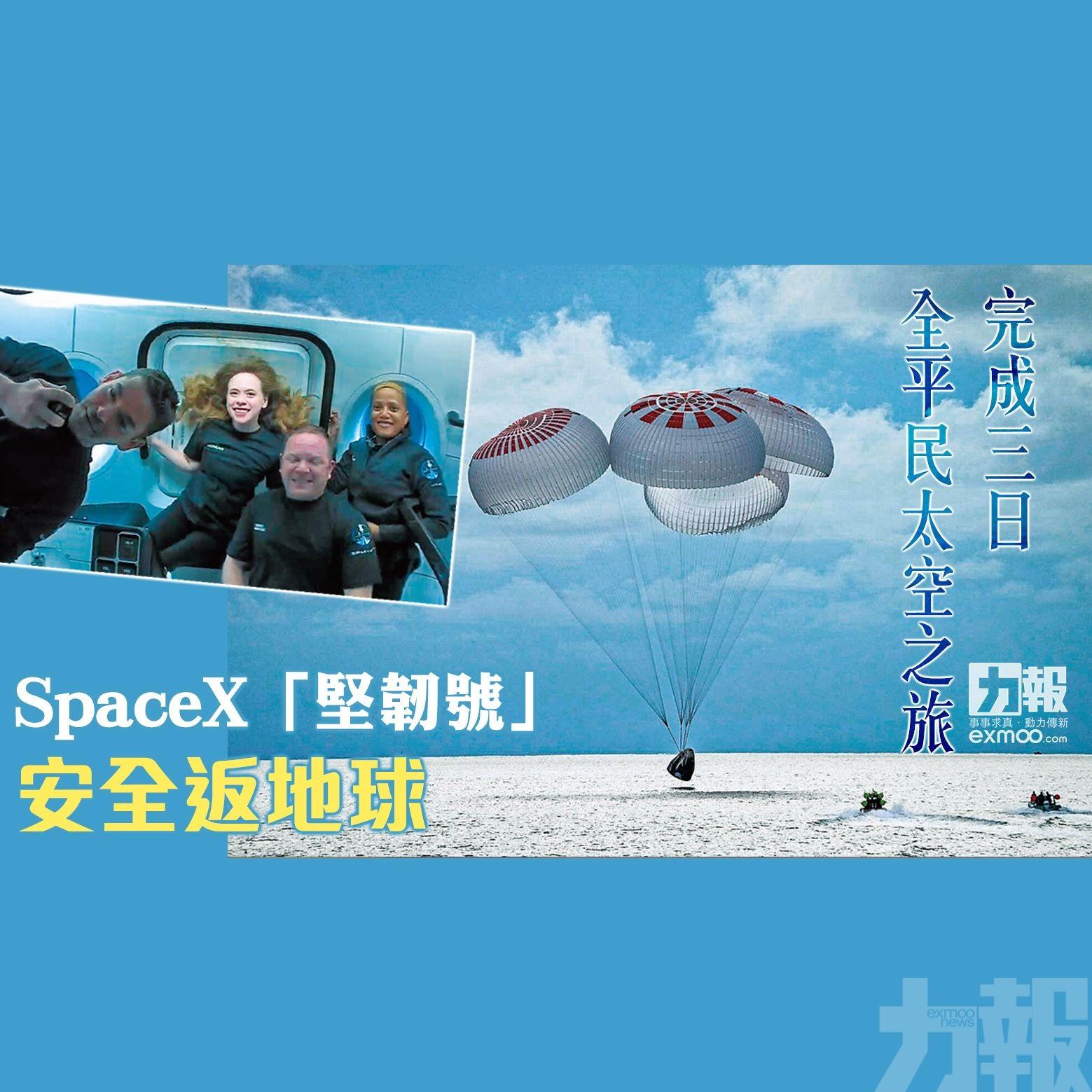 SpaceX「堅韌號」安全返地球