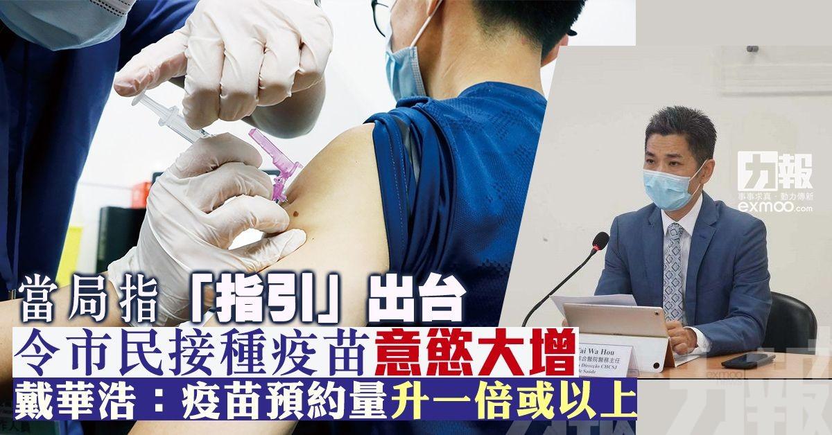 戴華浩:疫苗預約量升一倍或以上
