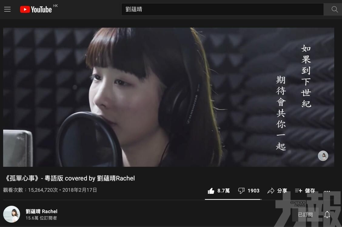 Rachel:澳門音樂人唔可以全職做音樂