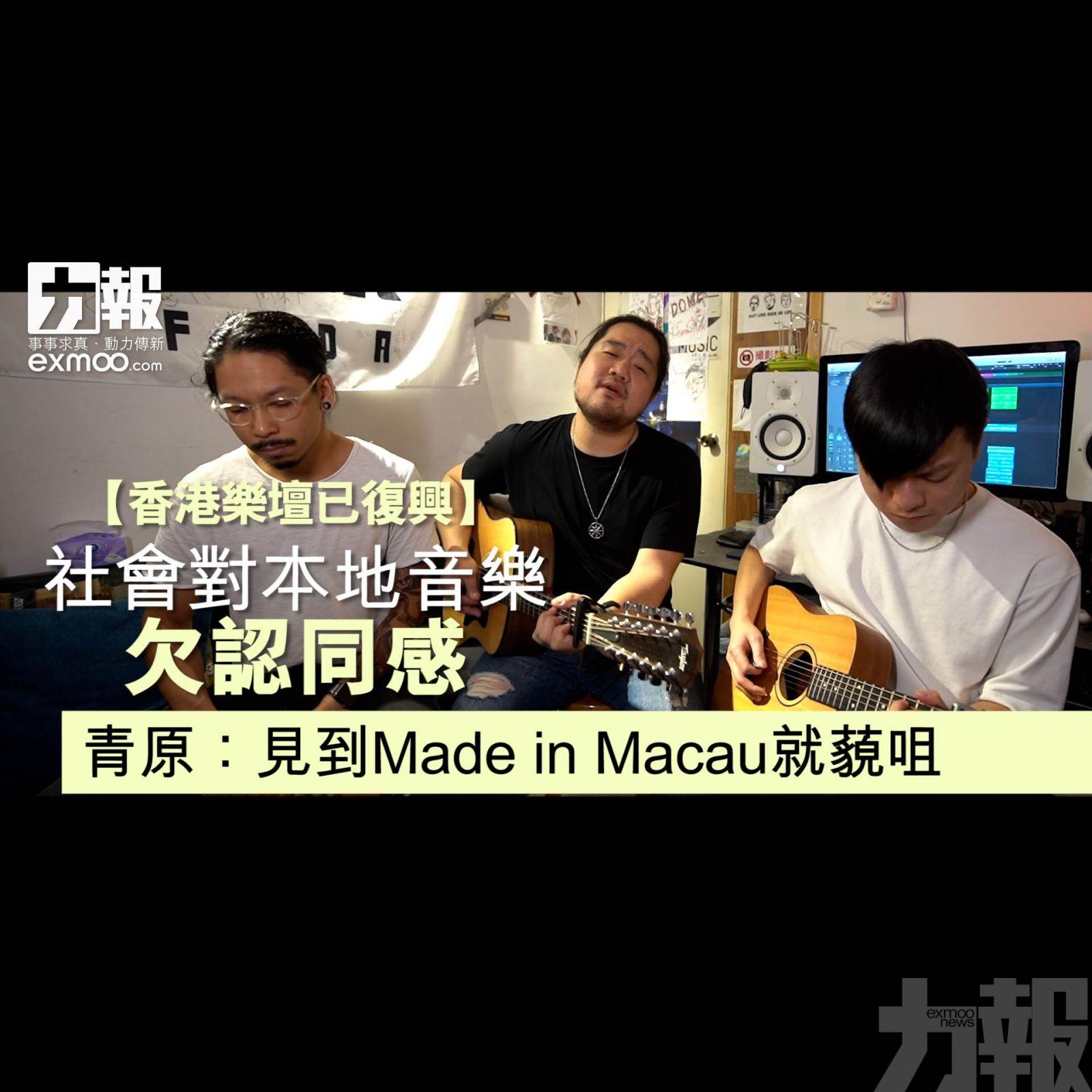 青原:見到Made in Macau 就藐咀