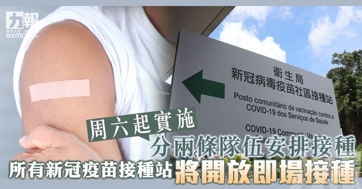所有新冠疫苗接種站將開放即場接種