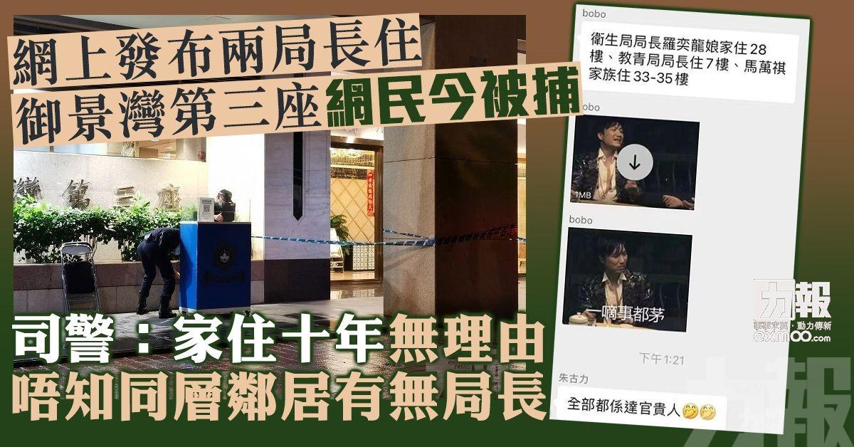 司警:家住十年無理由唔知同層鄰居有無局長