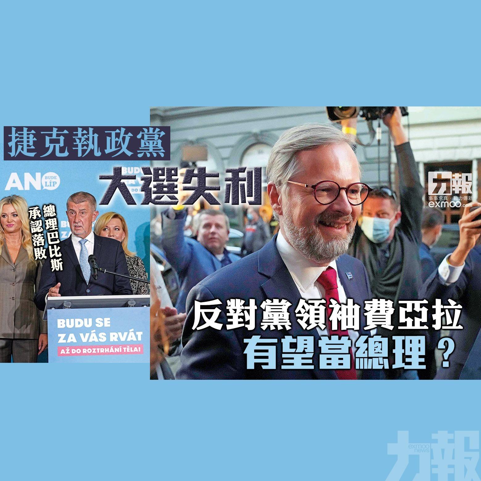 反對黨領袖費亞拉有望當總理?
