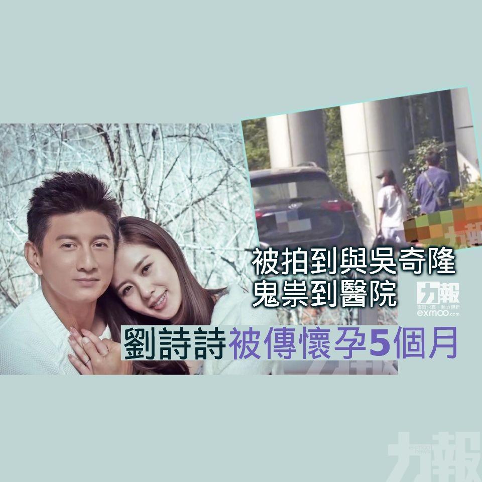 劉詩詩被傳懷孕5個月
