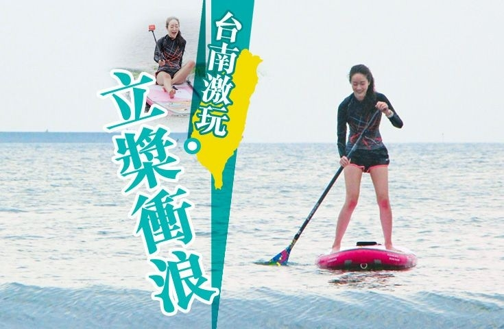 台南嘉義山海遊 漁光島立槳體驗