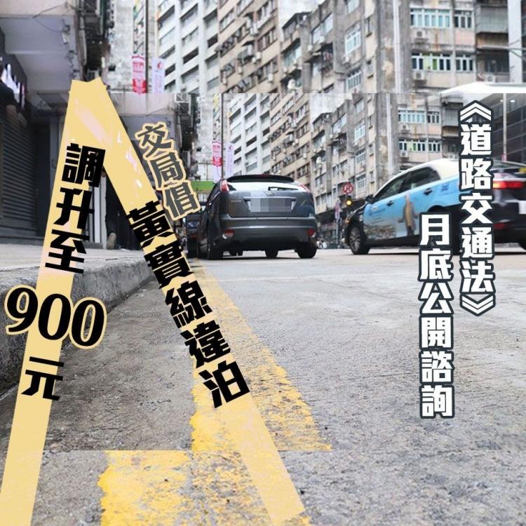 交局建議黃實線違泊調升至900元