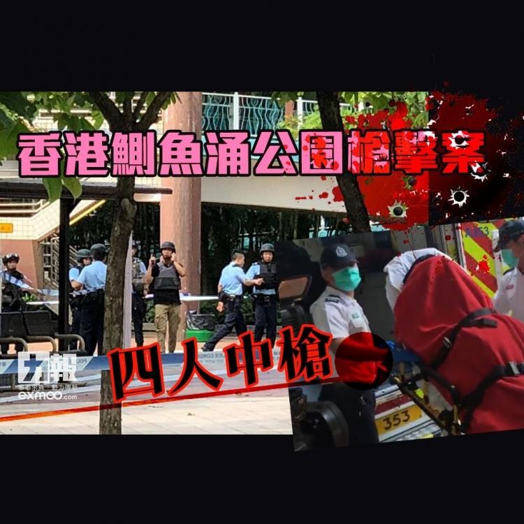 香港鰂魚涌公園槍擊案 四人中槍