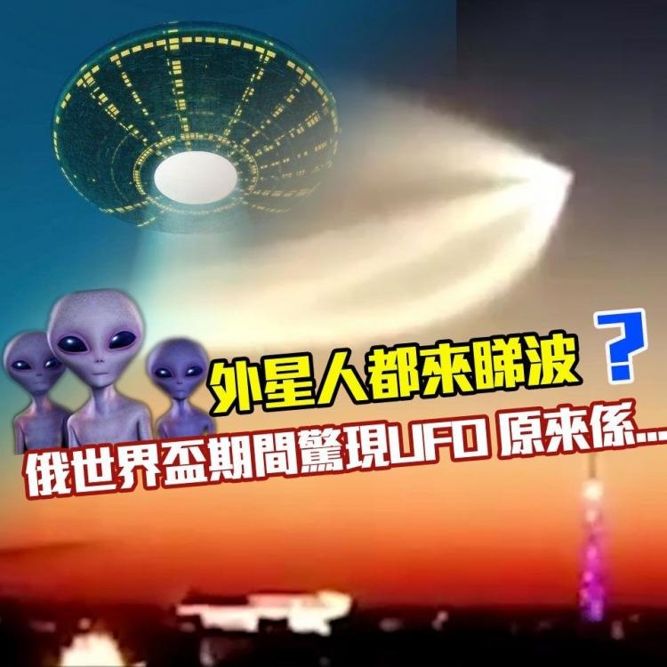 俄世界盃期間驚現UFO 原來係...