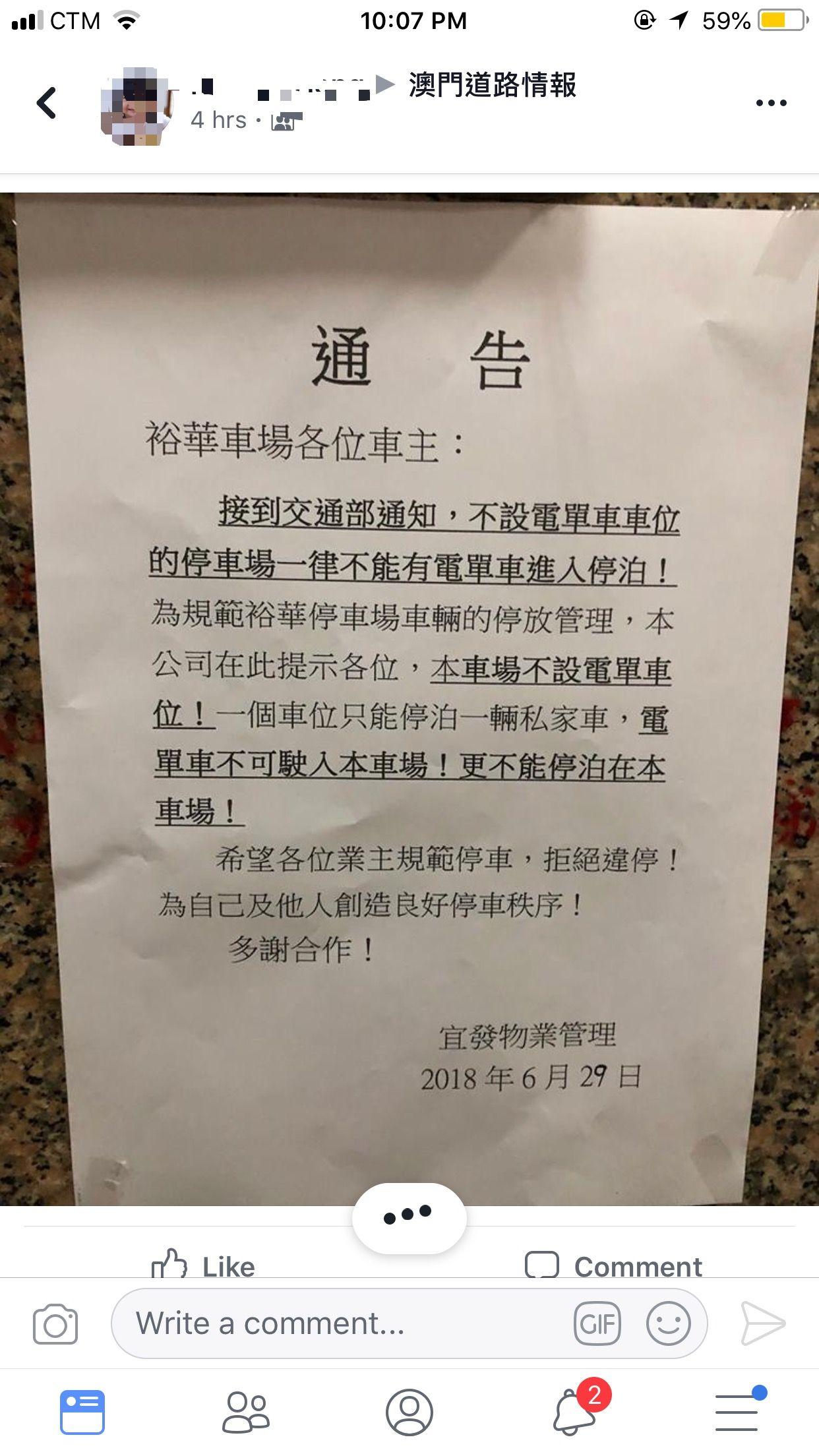 警:無要求物管規範私人泊位